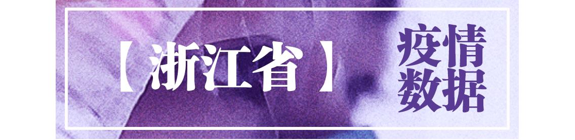 浙江疫情数据.png