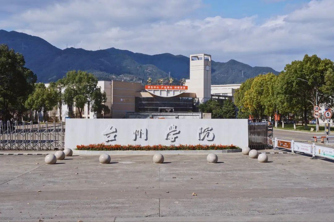 教育部公布2020年第二学士学位专业名单,台州学院3个专业入选!